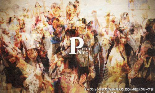 Photonico 2014