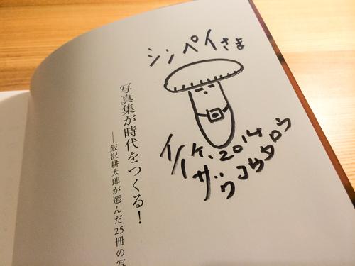 飯沢耕太郎さんのサイン