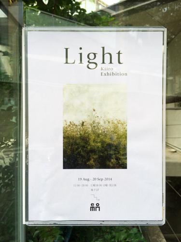 Kiiroさん「Light」