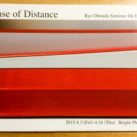 Sence of Distance