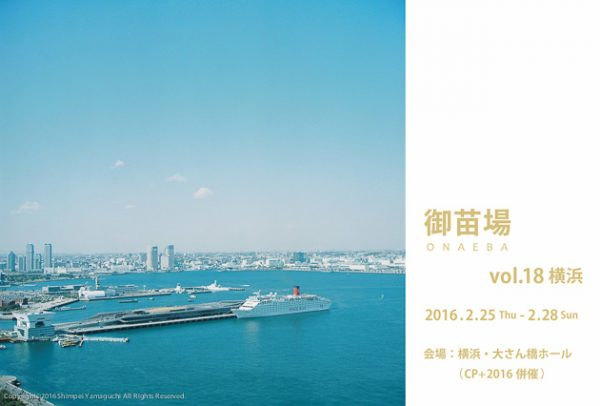 御苗場vol.18 横浜