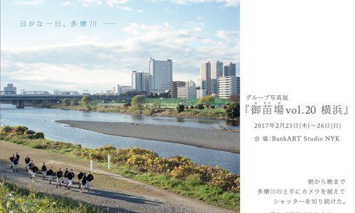御苗場vol.20横浜
