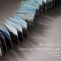 TOKYO ART BOOK FAIR 2017