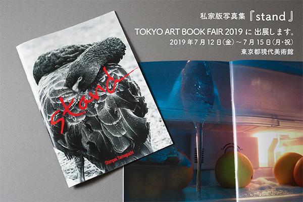 TOKYO ART BOOK FAIR 2019告知