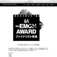 9th EMON AWARD Finalists Exhibition