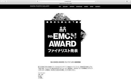 9th EMON AWARD Finalists Exhibition