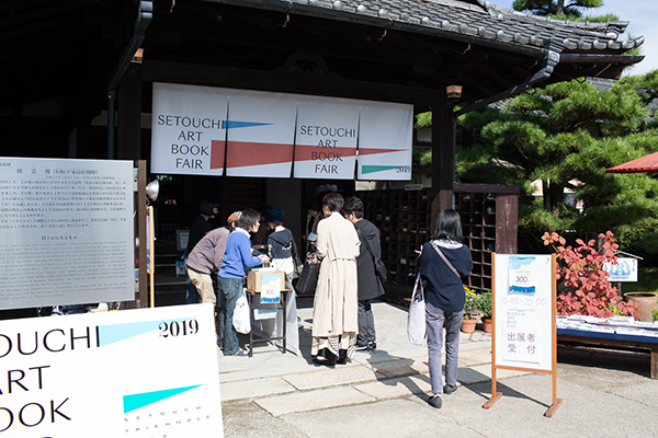 SETOUCHI ART BOOK FAIR