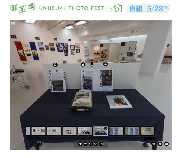 UnUsual Photo Fest! 御苗場